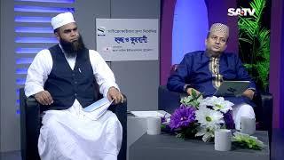 Hajj o Kurbani   part 01   SATV Islamic program