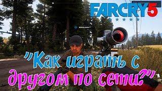 Far Cry 5 Как играть с другом по сети ?