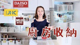 【Clean with me】廚房收納攻略!超好用12元店小物收納冰箱~