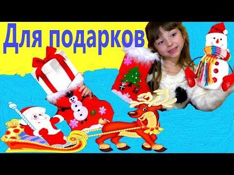 Новогодний НОСОК из фетра своими РУКАМИ. Рождественский сапожок для ПОДАРКОВ
