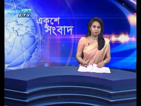 11 PM News || রাত ১১টার সংবাদ || 25 July 2021 || ETV News