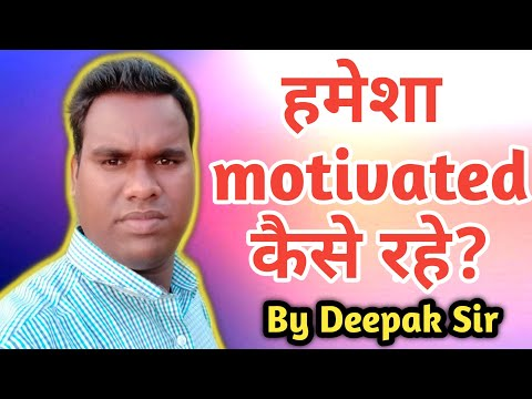 Hamesha Motivated Kaise Rahe?|How To Stay Motivated All The Time|By Deepak Sir