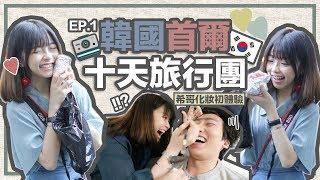 ▸韓國首爾十天圑 之 希哥化妝初體驗♡「第一集 」Korea Seoul  TRAVEL VLOG | 肥蛙 mandies kwok