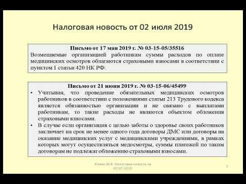 02072019 Налоговая новость о страховых взносах по медосмотрам работников / Medical examination