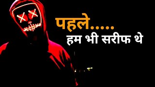 Bad Boy Attitude status||Attitude status hindi||Attitude Quotes||Arya shayari