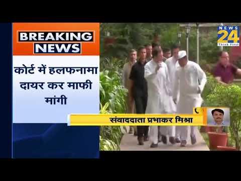 Rahul Gandhi ने SC में हलफनामा दायर कर माफी मांगी