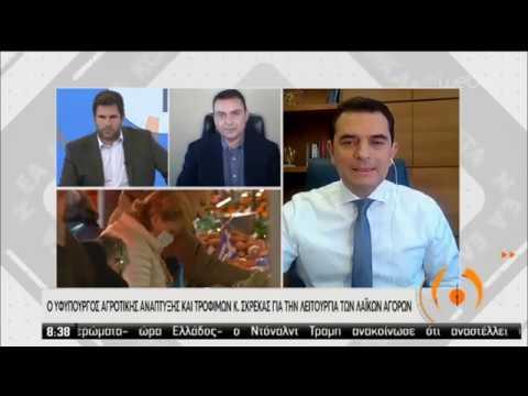 Ο Υφυπουργός Αγροτικής Ανάπτυξης και Τροφίμων Κ.Σκρέκας στην ΕΡΤ | 15/04/2020 | ΕΡΤ