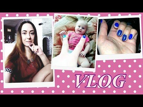 Vlog:Весной грядут морозы.Что получилось на ногтях.Щекотушки)