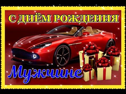 С Днем Рождения МУЖЧИНЕ, КРУТАЯ ПЕСНЯ! СУПЕР поздравление С Днем Рождения Мужчине