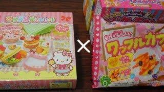 粘土型×知育菓子 1/2 Clay Type×Educational confectionery