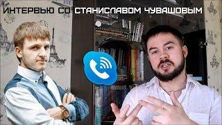 Интервью со Станиславом Чувашовым в начале 2017 года по проекту MyFxBank