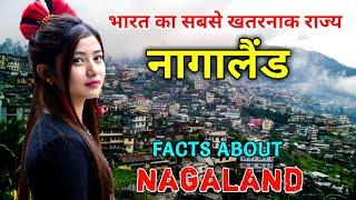 नागालैंड जाने से पहले वीडियो देखे // Interesting Facts About Nagaland in Hindi