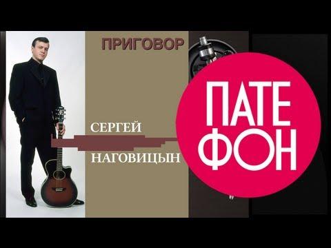 Сергей Наговицын - Приговор (Full album)