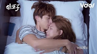 Prince Of Wolf (狼王子) EP9 - Spend The Night Together 外宿|Vidol.tv