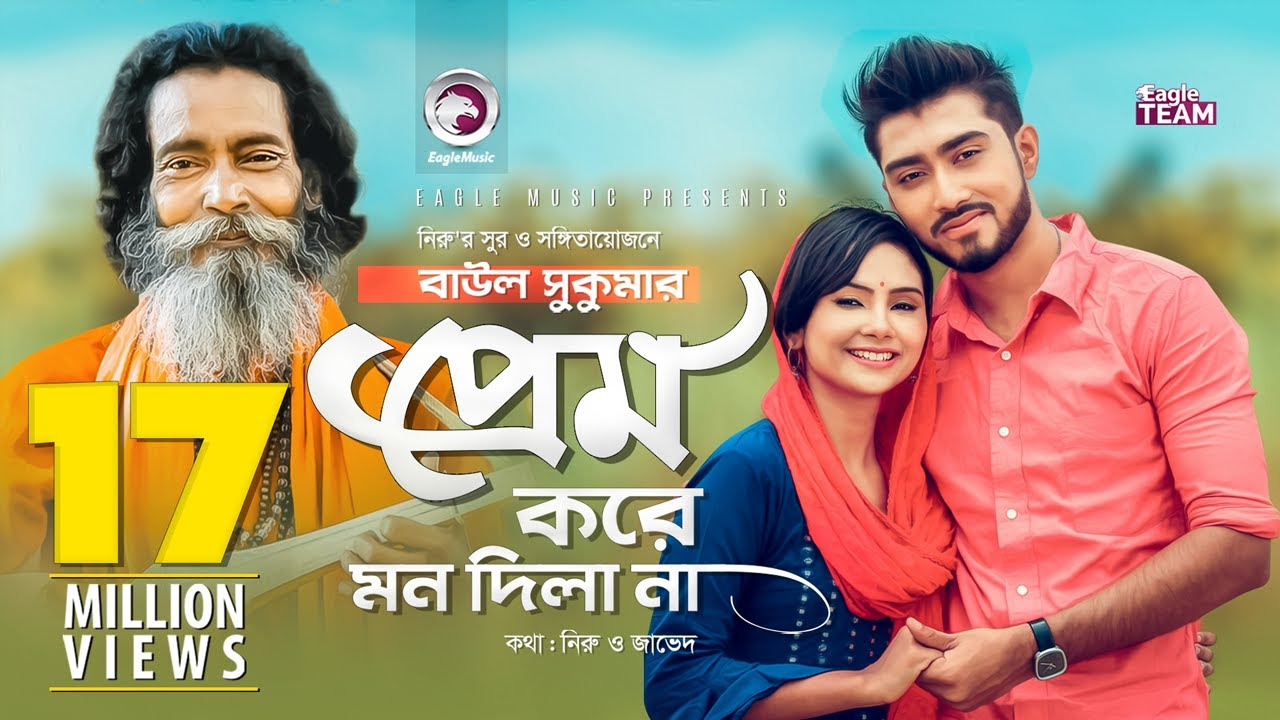 Prem Kore Mon Dila Na  (প্রেম করে মন দিলা না) - Baul Sukumar Lyrics