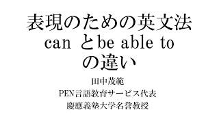 表現のための英文法canとbe able toの違い