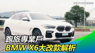 跑旅專業戶 BMW X6大改款解析|三立新聞網SETN.com