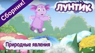 Лунтик 🌤 Природные явления🌤 Сборник  Мультфильмов 2017