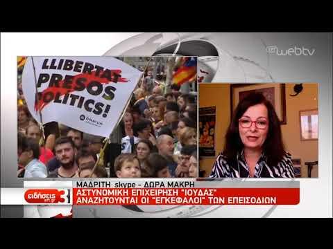 Ισπανία: Ανησυχία για την εκτεταμένη βία   20/10/2019   ΕΡΤ
