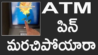 How to find ATM PIN Number on Debit card || I Forgot my ATM PIN Number