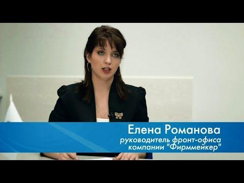 Регистрация ООО, создание фирм в Смоленске | Firmmaker