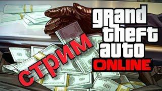 Стрим : Жёсткий скилл тесты!!! GTA Online