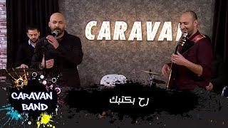 رح بكتبك - محمد قويدر - Caravan band تحميل MP3