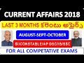 current affairs 2018||AUGUST -SEPT-OCTOBER|CURRENT AFFAIRS TELUGU||LAST 3 MONTHS CURRENT AFFAIRS