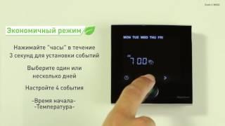 Программируемый терморегулятор GREEN LEAF Raychem