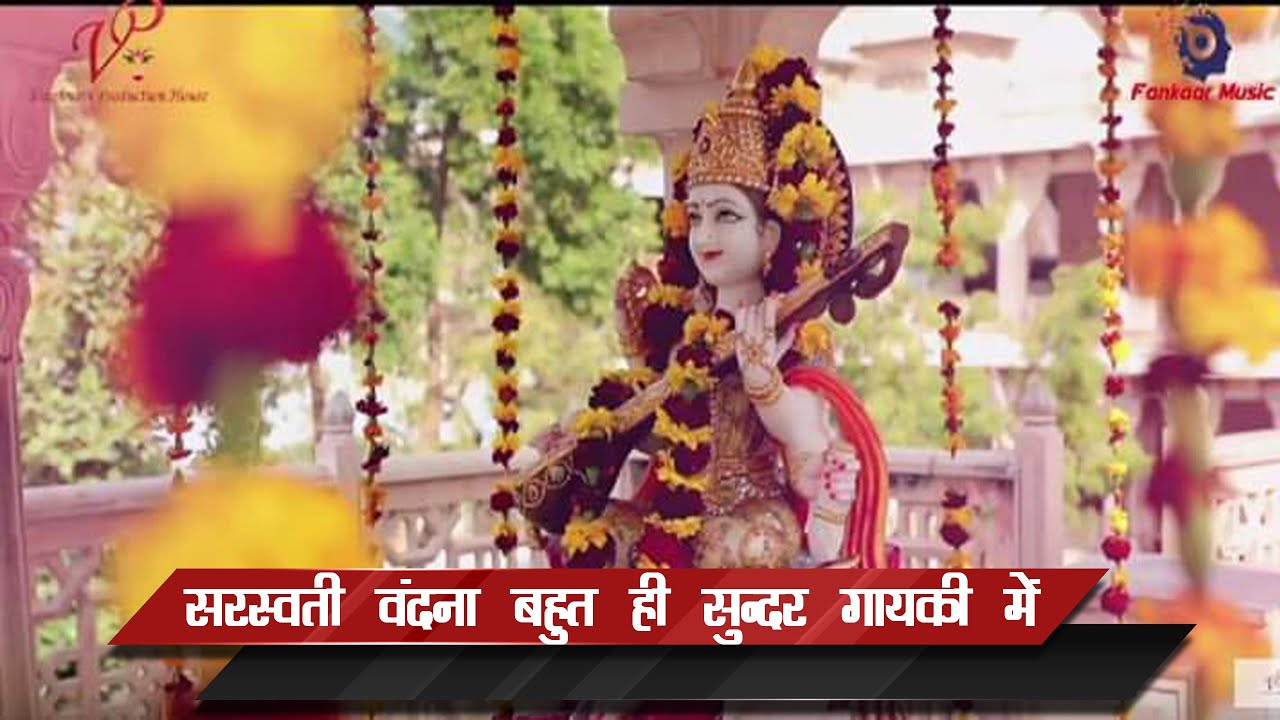 Saraswati Vandana lyrics byShailesh Bhatt