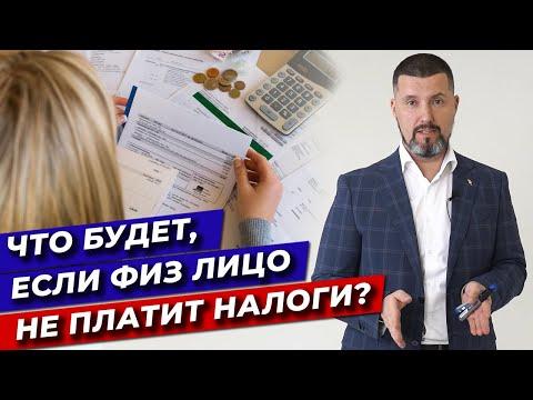 Что будет, если не платить налоги? / Неуплата налогов ИП и физического лица