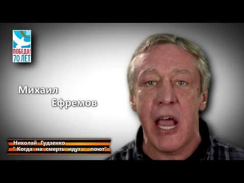 Михаил Ефремов - Когда на смерть идут - поют (Н. Гудзенко)