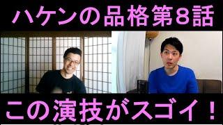 mqdefault - 【この演技がスゴイ!】ハケンの品格第8話の演技をほめてほめてほめまくる!
