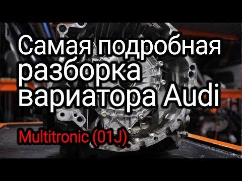 Фото к видео: Что ломается, разваливается и изнашивается в вариаторе Audi Multitronic (01J)?