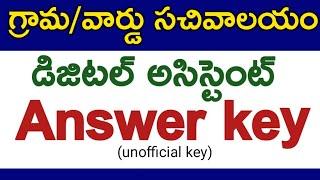 AP Grama/Ward Sachivalayam Digital Assistant Posts Answer key 2020 | Unofficial key
