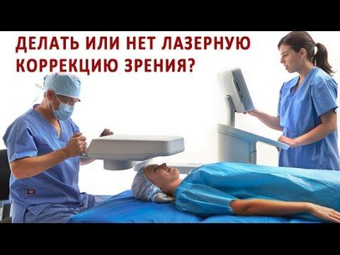 Операции для улучшения зрения иркутск