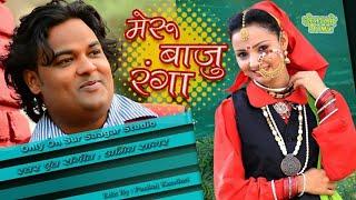Mera Baju Ranga | Garhwali Folk Song dj | Amit Sagar | मेरा बाजू रंगा अमित सागर