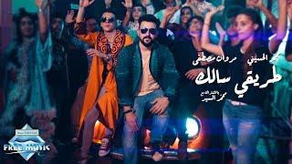Mohamed El Hosainy & Marwan Mostafa - Tariki Salek | محمد الحسيني و مروان مصطفى - طريقي سالك