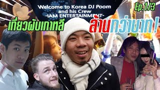 เที่ยวผับเกาหลี ล้านกว่าบาท!! [หัวครัวทัวร์เกาหลี] Ep.22 (Part 1/3)