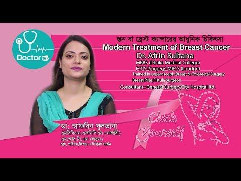 স্তন বা ব্রেস্ট ক্যানসারের আধুনিক চিকিৎসা/Modern treatment for breast cancer (Dr. Afrin Sultana)