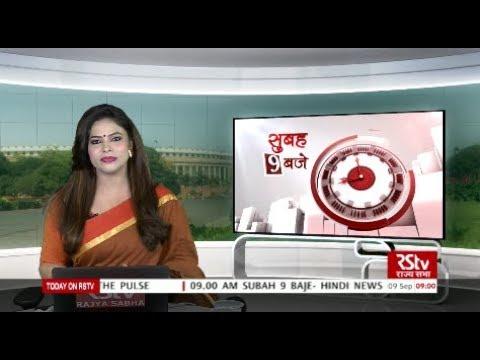 Hindi News Bulletinहिंदी समाचार बुलेटिन – September 09, 2019 (9 am)