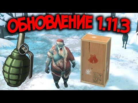 В обновлении 1.11.3 новые босы и локация с подарками ! Гранаты скоро ! Last Day on Earth: Survival