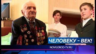 Ветеран-фронтовик и Герой Социалистического Труда Григорий Кириллович Орлов отмечает свое 100-летие