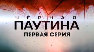 ЧЕРНАЯ ПАУТИНА | 1 серия | Детектив | Мини-сериал