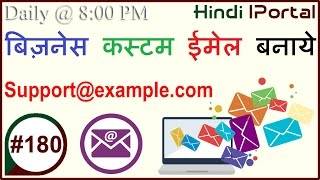 How To Create Business Custom Email In Hindi Step By Step # Create Business Emails