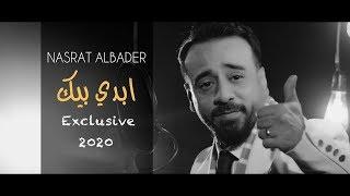 اغاني طرب MP3 نصرت البدر - ابدي بيك   Nasrat Albader - Abde Bek Video Clip ( حصريا 2020 ) تحميل MP3