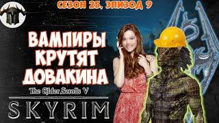 Вампиры крутят Довакина // Аргонианин не сдаётся! [#skyrim season 25 episode 9]
