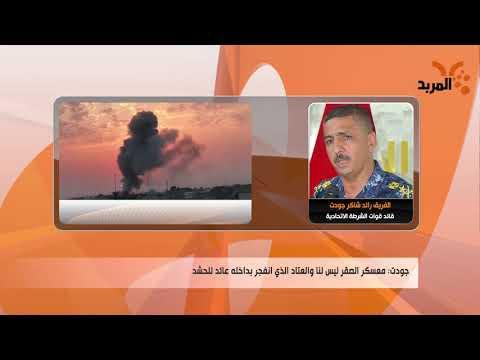 شاهد بالفيديو.. ترجيحات بضربة جوية تقف خلف انفجار العتاد بمعسكر الصقر #المربد