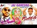 Gaanchali | Jai Ganesha | New Lyrical Video Song | ChandanShetty |Adarsh |Jai Maruthi Productions