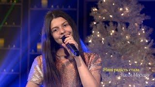 Элани Москалу | Нині радість стала | Рождественская песня